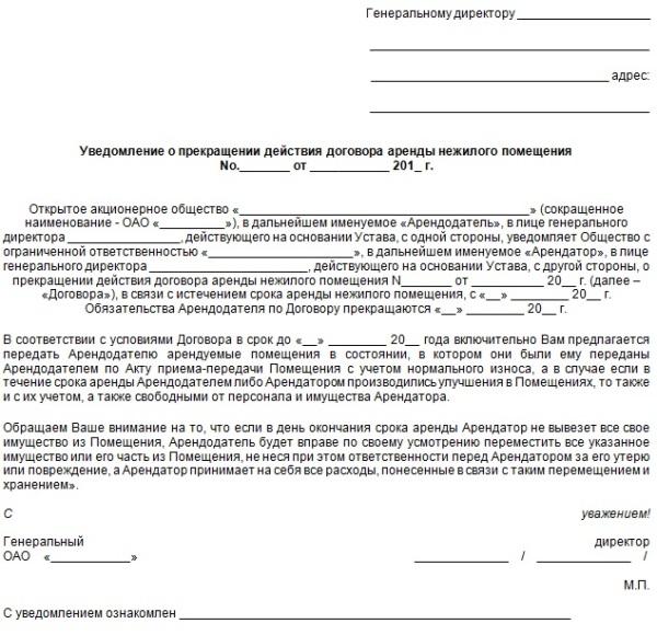 письмо для расторжения договора аренды образец