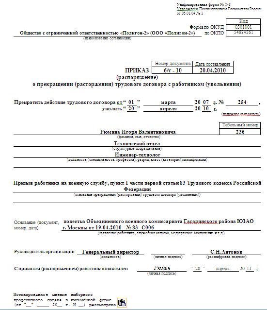 договор турфирмы с транспортной компанией образец