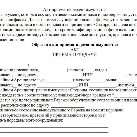 акт износа оборудования образец - фото 8
