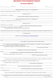договор аренды автомобильного прицепа образец