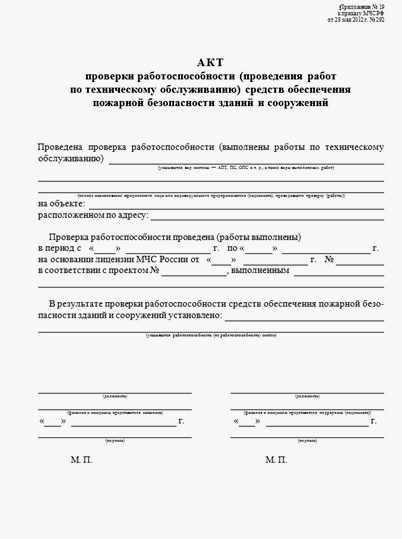 акт проверки опс бланк img-1