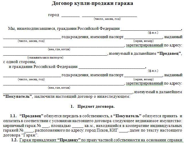 образец иск о признании права оперативного управления - фото 9