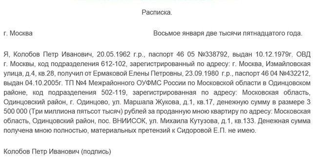 расписка в получении денежных средств за квартиру задаток бланк - фото 10