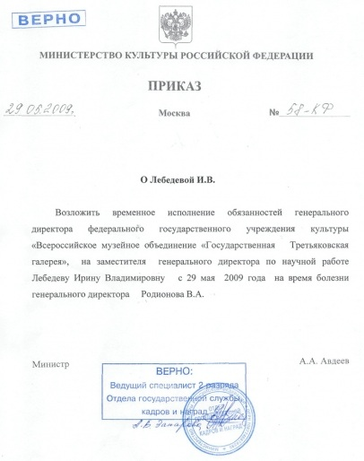 Образец приказа о возложении обязанностей на время отпуска директора