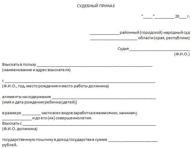 иск о взыскании алиментов образец украина