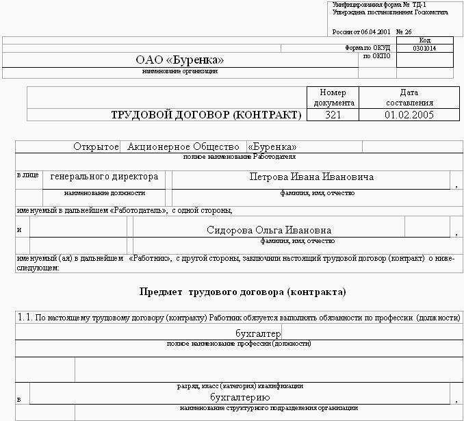 трудовой договор с бухгалтером по совместительству образец 2015 - фото 2