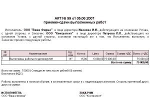 акт приема-передачи на ответственное хранение украина образец - фото 2