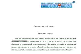Образец Полного Протокола Общего Собрания