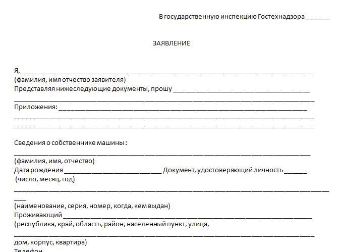 Заявление В Гибдд О Запрете Регистрационных Действий Образец - фото 4