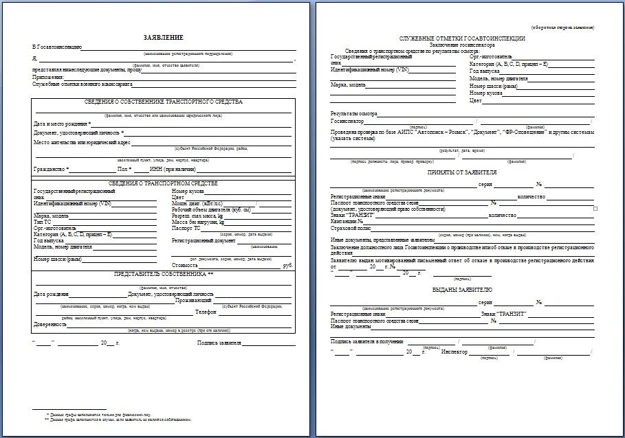 заявление на регистрацию автомобиля 2015 образец