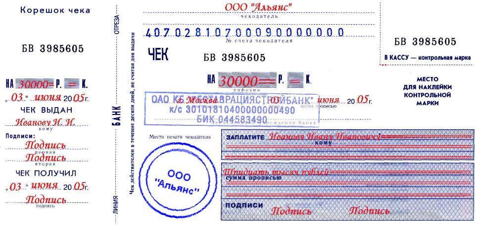 как заполнить заявление о выдаче денежных чековых книжек образец - фото 8