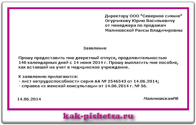 Заявление на 1 сентября по коллективному договору - 2