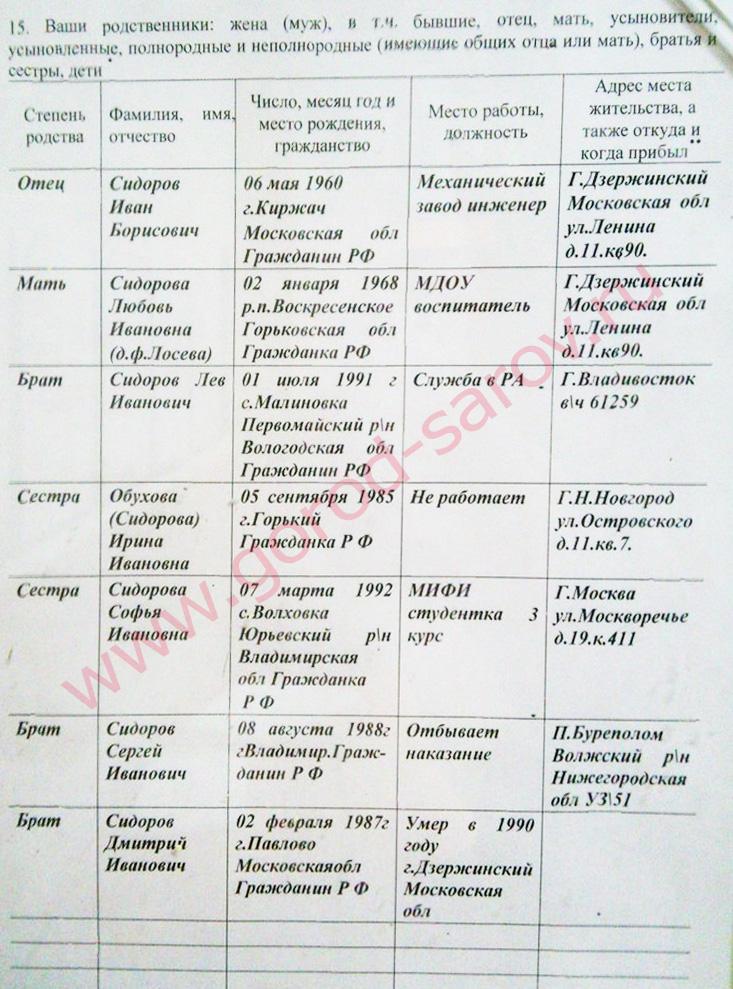 образец заполнения анкеты на допуск к гостайне форма 3 - фото 7