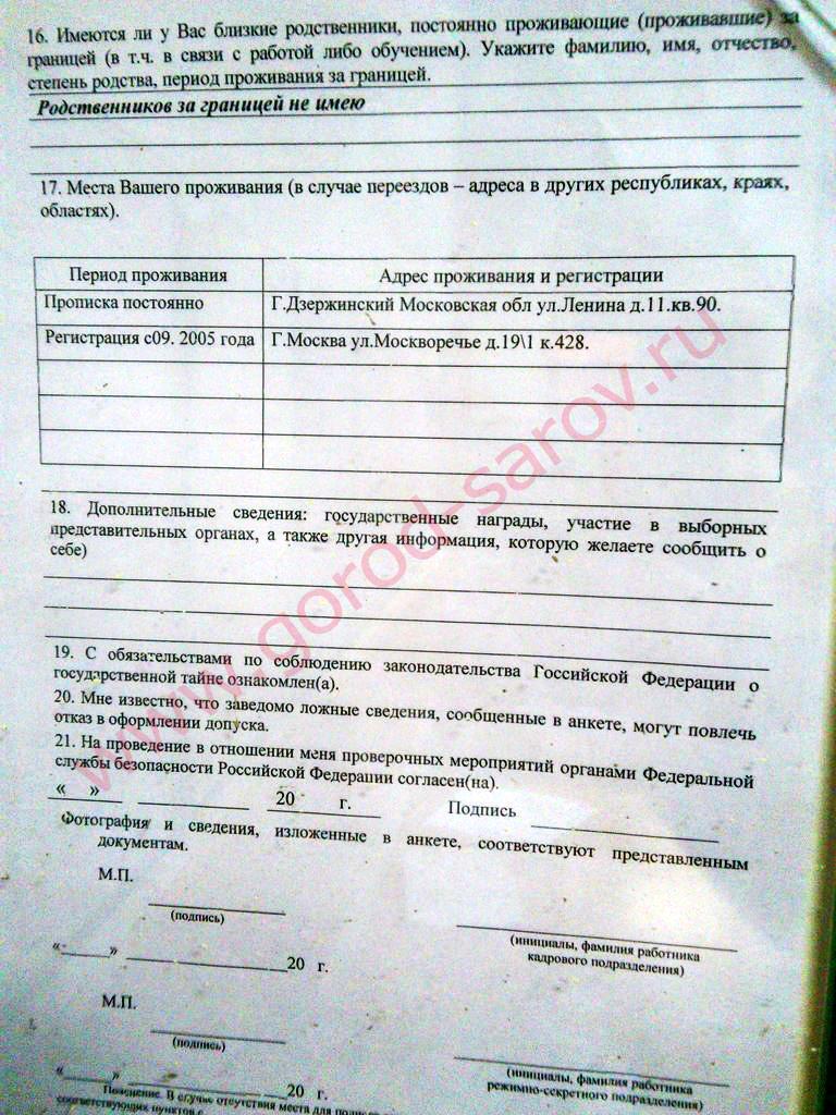 Образец заполнения анкеты на допуск к гостайне форма 2