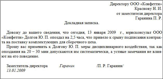 служебная записка о нарушении должностных обязанностей образец - фото 9