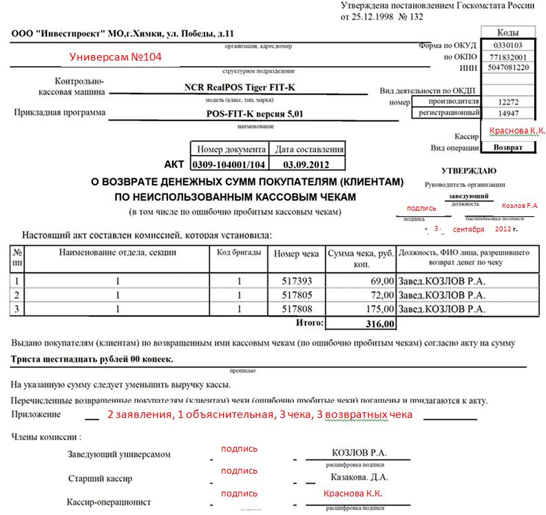 Объяснительная кассира по z отчету Алиэкспресс в Беларуси Должен быть реестр ошибочно сформированных документов и объяснительная с кассира Эти накопления списываются из z отчета который кассир