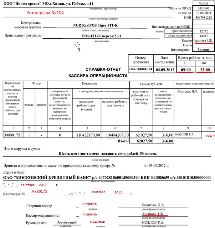пример резюме кассира-операциониста банка Polyprpilene, входящие состав