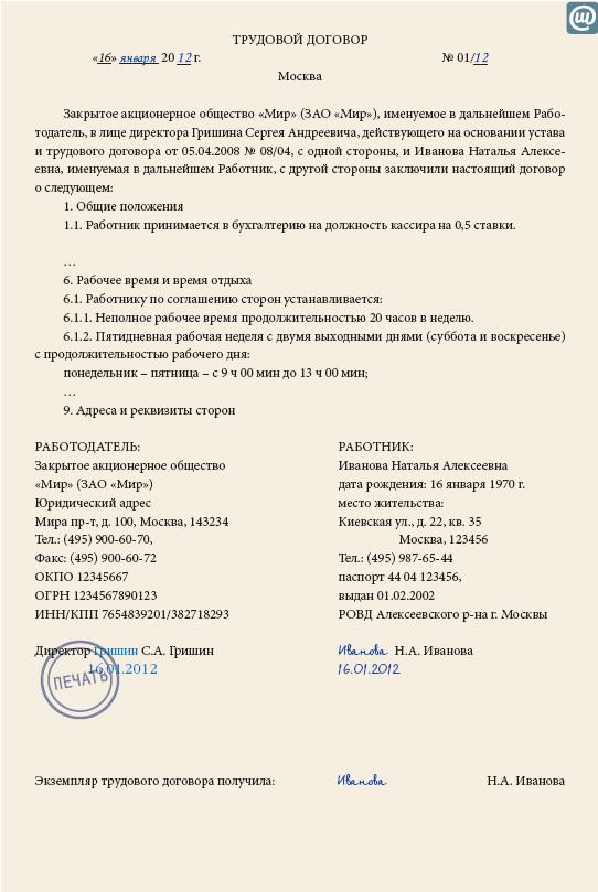 образец трудового договора на 0.5 ставки в рб img-1