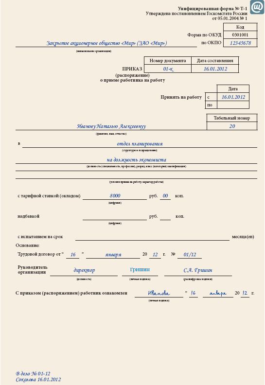 заявление на прием по совместительству на 0.5 ставки образец - фото 5