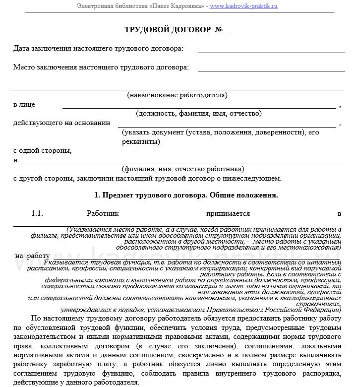 образец трудового договора на 0.5 ставки в рб - фото 11