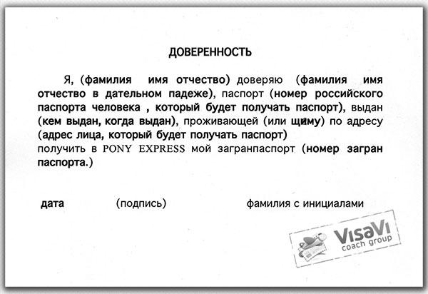 Образцы Доверенностей На Получение Документов - фото 11