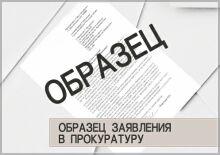 заявление о переадресации почтовой корреспонденции образец