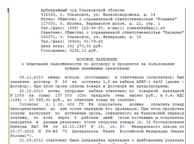 заявление о признании ненадлежащим ответчиком от ответчика образец - фото 8