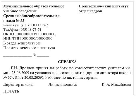 письмо подтверждение образец