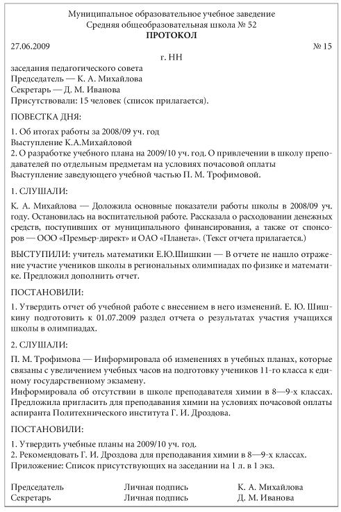 образец написания протокола заседания - фото 9