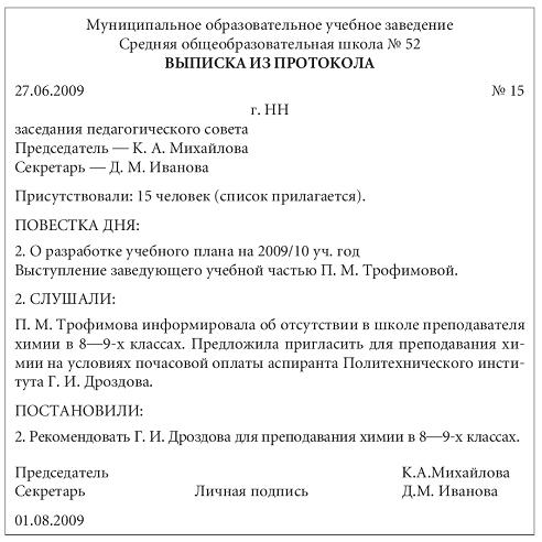 Форма Протокола Заседания Постоянно Действующей Аттестационной Комиссии