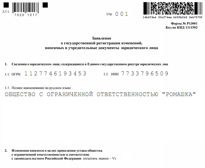 Согласие На Использование Домашнего Адреса В Качестве Юридического Образец - фото 8