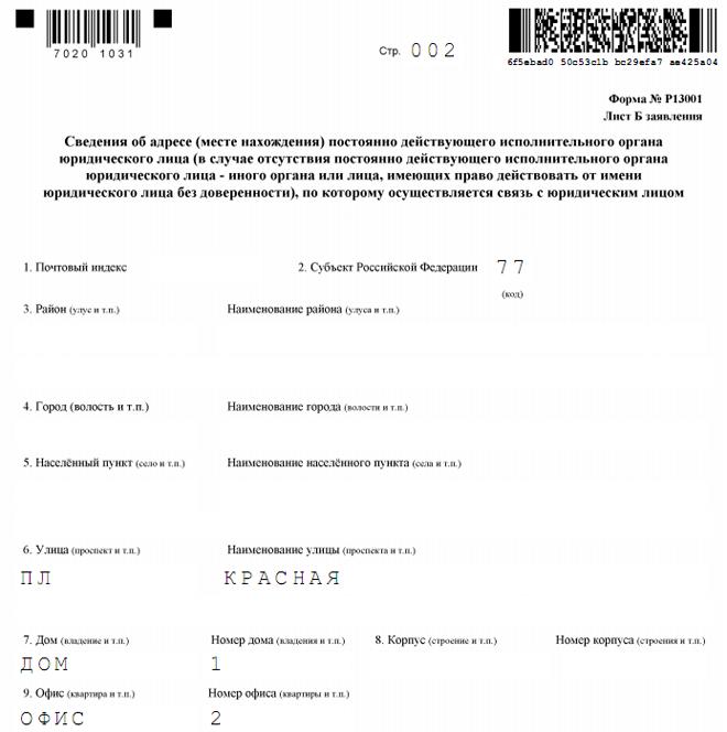 форма р13001 заполненный образец