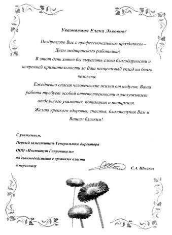 образец письмо в фсзн рб