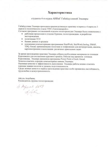 характеристика по практике автомеханика образец