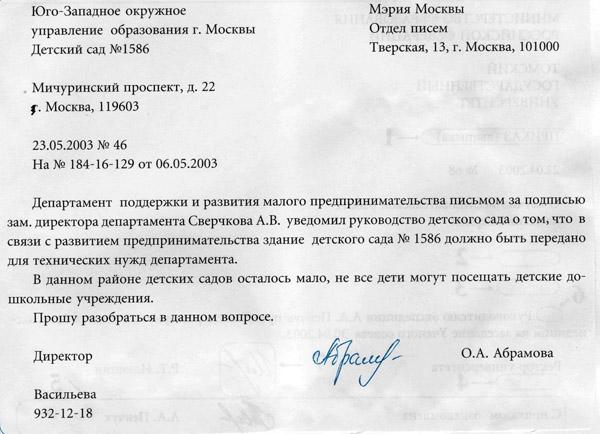 письмо между организациями образец