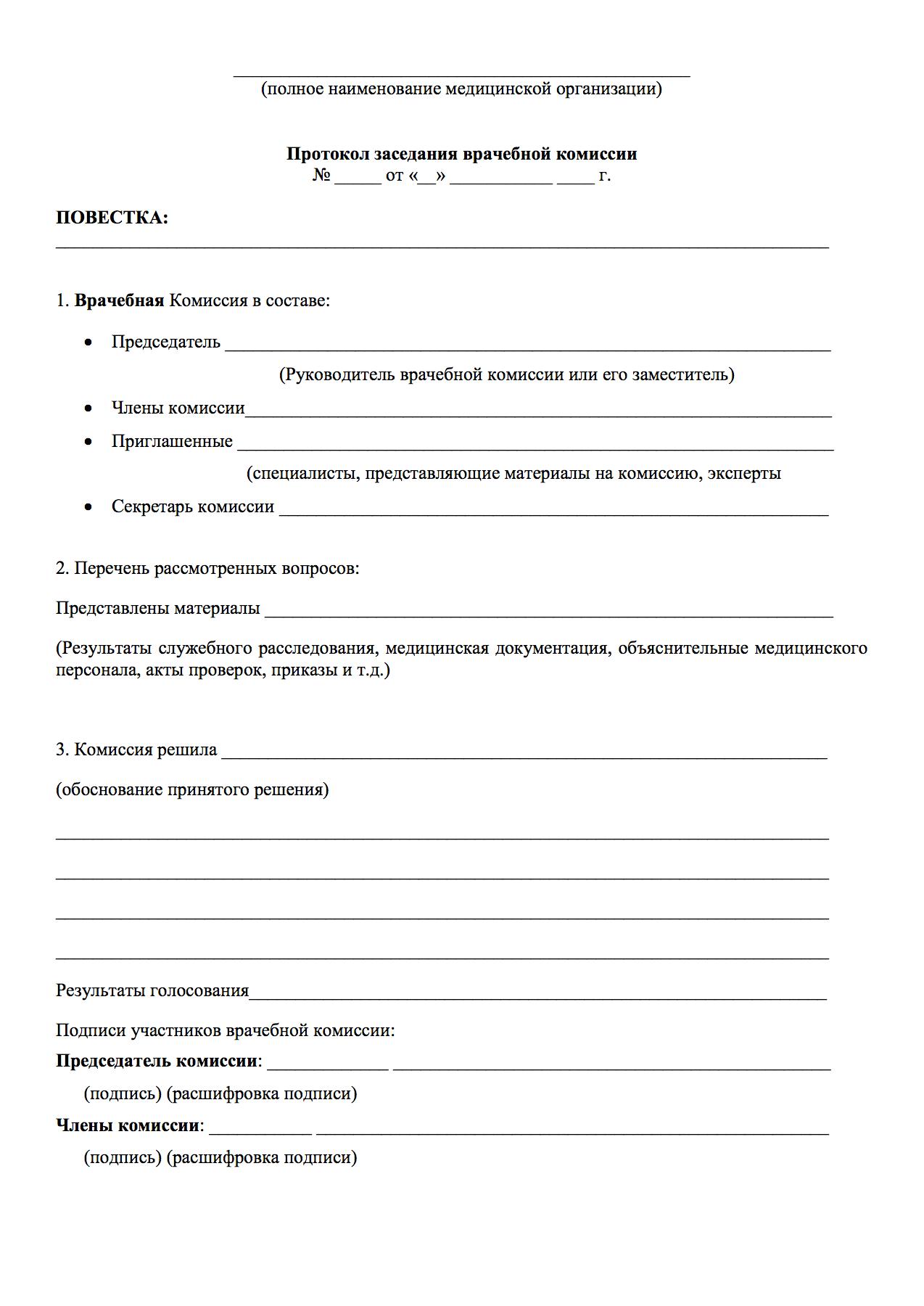 протокол заседания комиссии по стажу образец