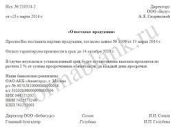 Гарантийное Письмо Яндекс Директ Бланк - фото 7