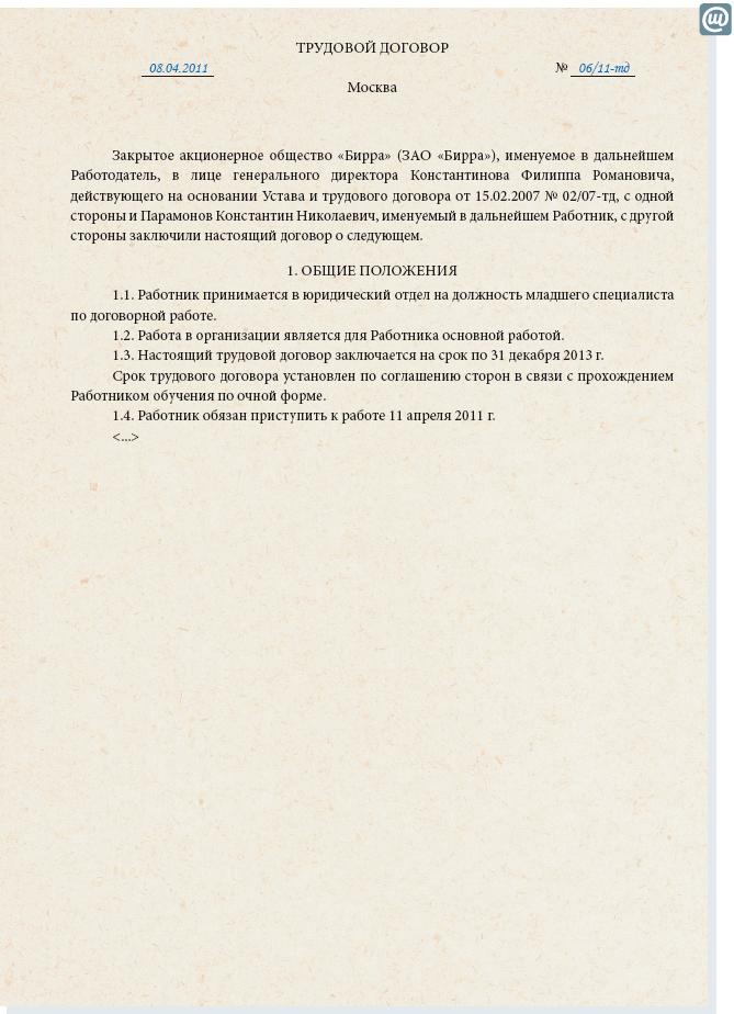 приказ на продление срочного трудового договора образец
