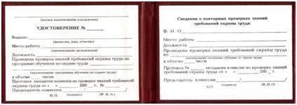 образец удостоверение сотрудника организации
