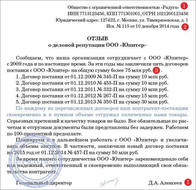 образец письма контрагенту о предоставлении документов