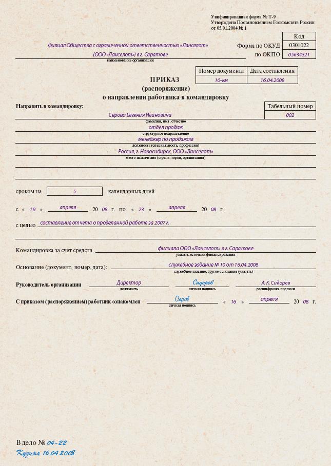 доверенность на регистрацию обособленного подразделения образец - фото 5