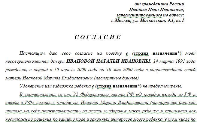 Согласие От Родителей На Сопровождение Ребенка По России Образец - фото 4