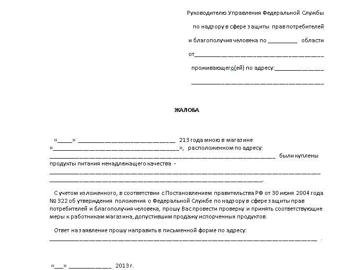 Запрос в поликлинику о подлинности больничного образец